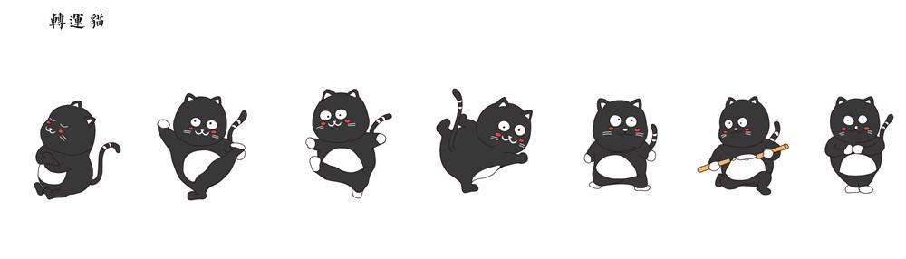 转运猫创意设计()