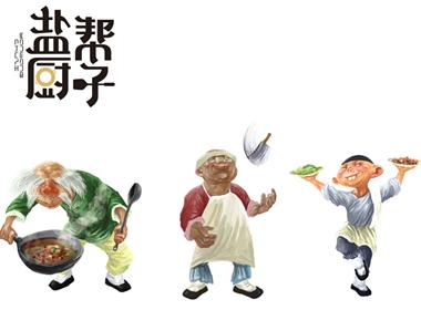盐帮厨子系列包装(含WorldStar国际包装大赛获奖作品)