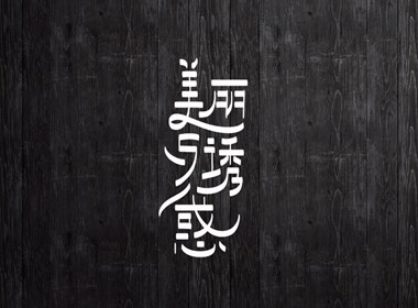 近期字体设计总结