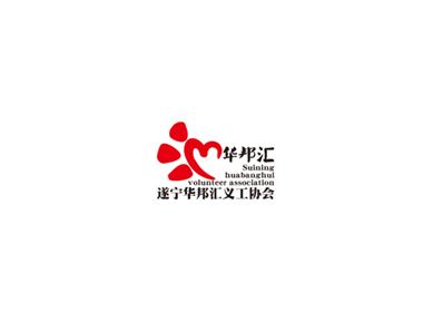 遂宁华邦汇义工协会