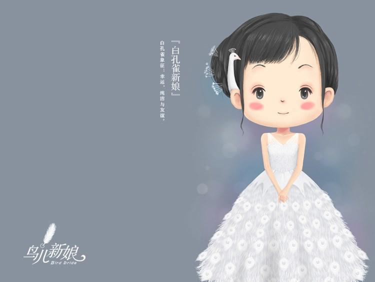 鸟儿新娘——白孔雀新娘