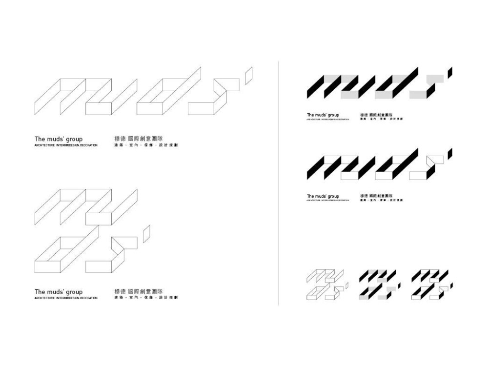 The Muds' Group 缪德国际创意团队名片和形象设计