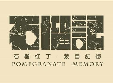 【石榴记】云南蒙自石榴包装与传播设计