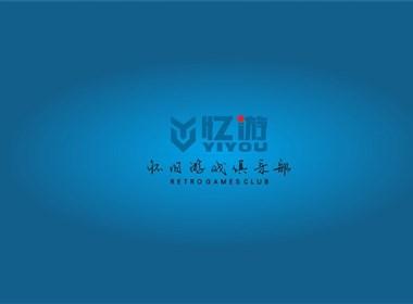 """遂宁""""忆游-怀旧游戏俱乐部""""品牌建设"""