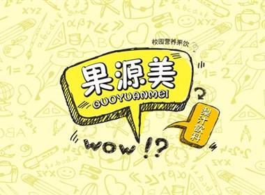 西安本易品牌-果源美果汁 包装设计