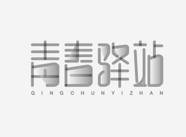 兮兮字体设计03