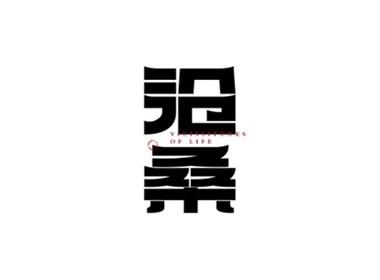 2016.8月字—豆沙铺子