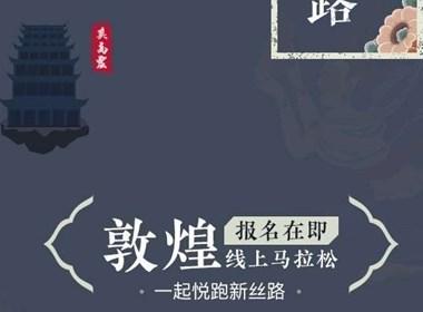 悦跑新丝路|2016敦煌线上马拉松