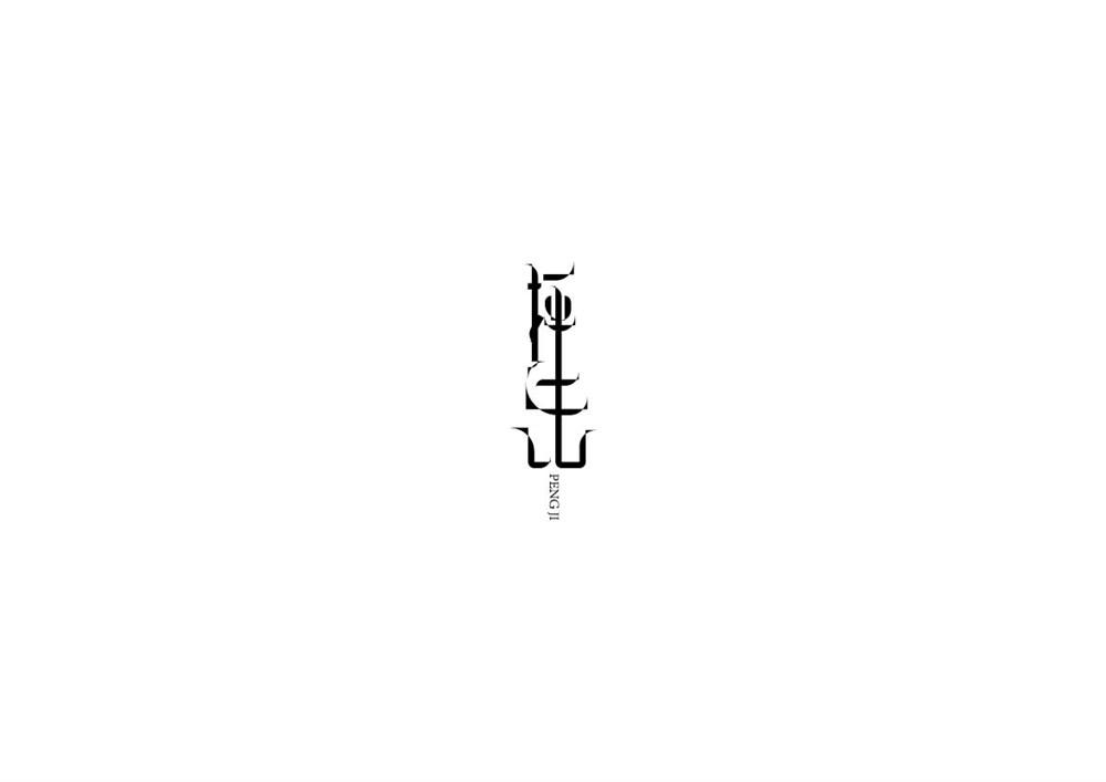 2016年9月份字体整理