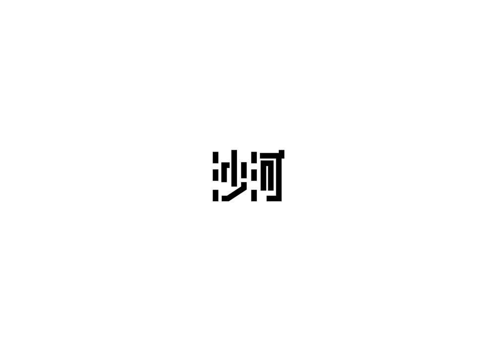 2016年5月份字体设计整理