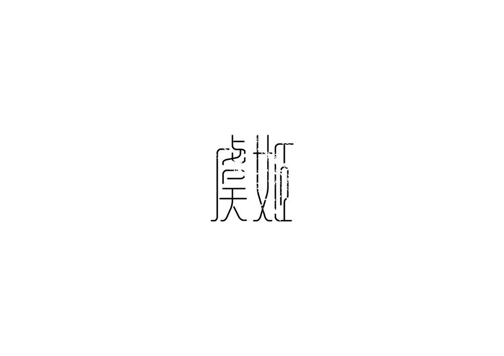 2016年7月份字体整理