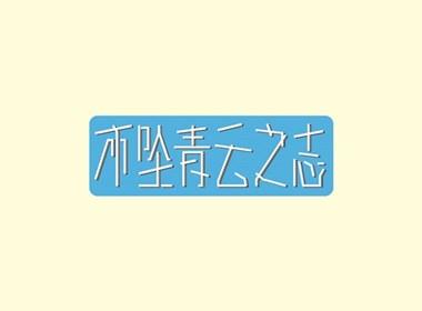 2016年7月份字体整理-02