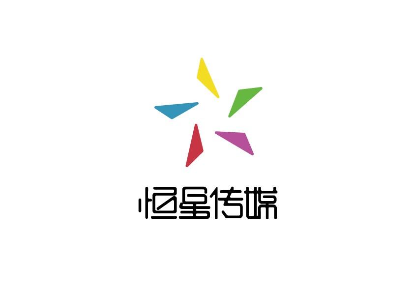 恒星文化传媒有限公司logo设计