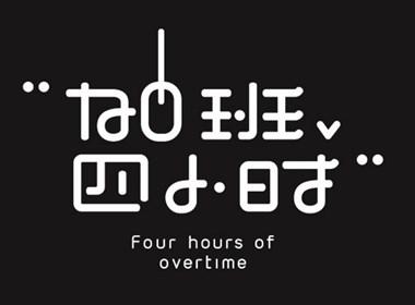郑州李林品牌设计工作室部分字体设计整理