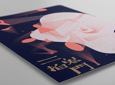 再设计[融]东+西文化字体创意实验