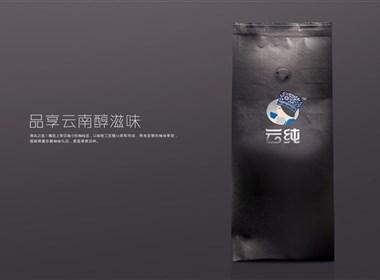 【弘一案例】云纯咖啡 品享云南醇滋味