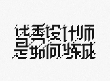 2016字体设计集锦——余尤勇