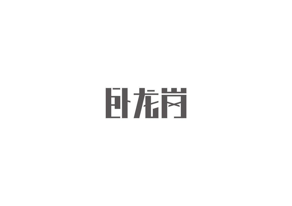 2016年9月份字体整理-03