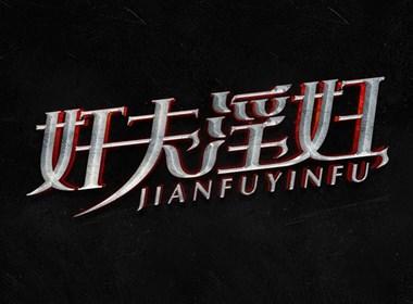 王老六字体设计