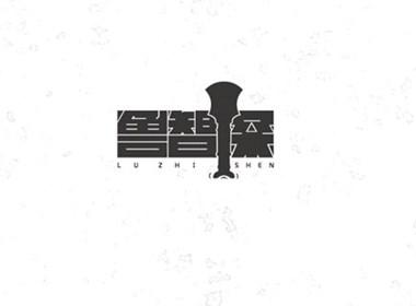 《陈和》梁山好汉108将字体设计