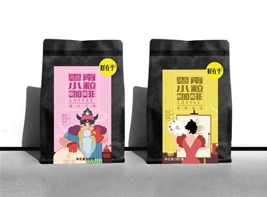 好在乎-云南小粒咖啡包装系列设计