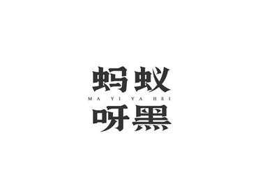 張書華字体设计第4次