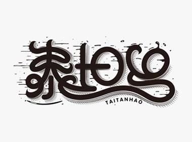 字体设计第二波