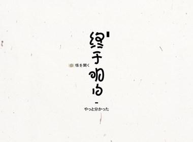 战祥阁-字体集(首次上传)