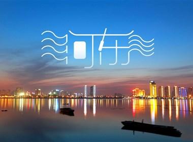 字体设计—临沂十二城