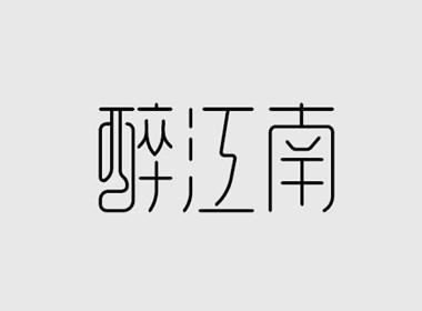 兮兮字体设计06