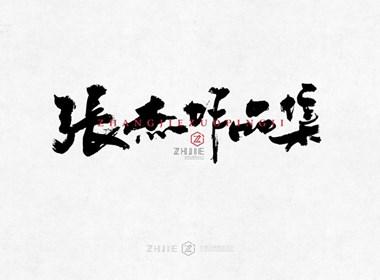 JESIGN见塐/书法字体设计*第一弹*
