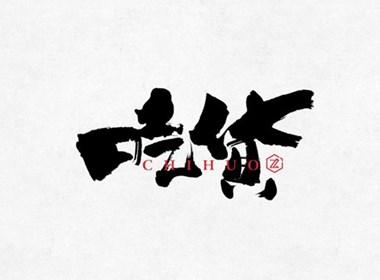 JESIGN见塐/书法字体设计*第二弹*