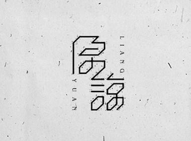 9月字体设计