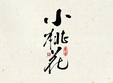 字体设计  词牌名(2)
