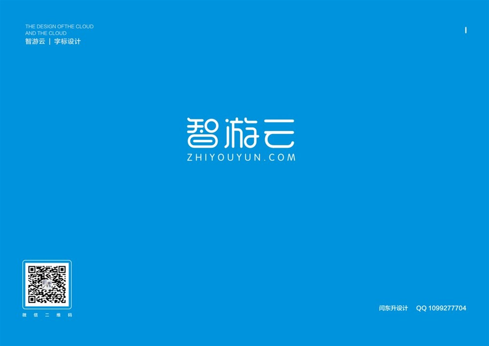 智游云logo设计