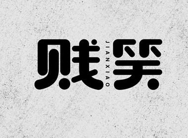 字体设计二