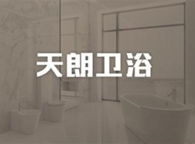 浙江天朗卫浴宣传画册 画册设计 平面设计