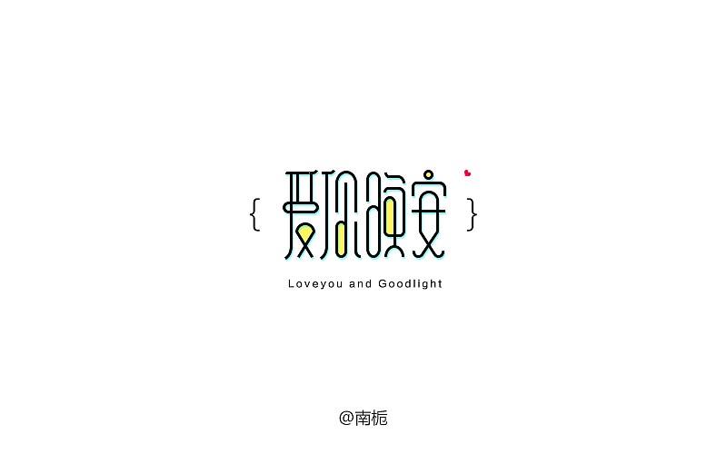 字由心生 / 我的字体日记 【第二周】