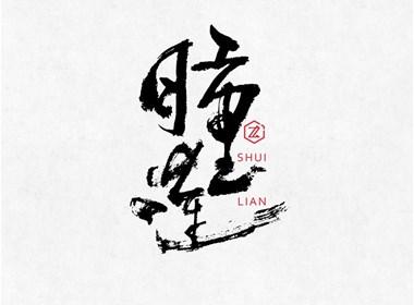 JESIGN见塐/书法字体设计*第五弹*