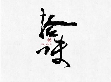 JESIGN见塐/书法字体设计*第三弹*