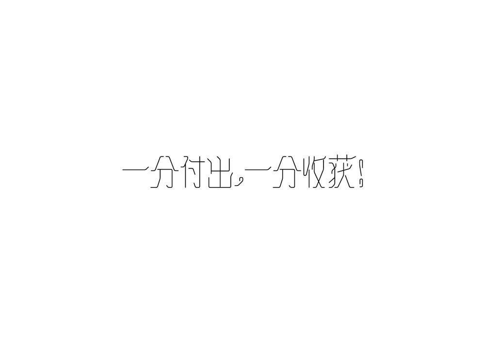 字体设计整理第一期