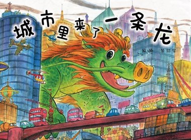 景绍宗原创绘本《城里来了一条龙》上