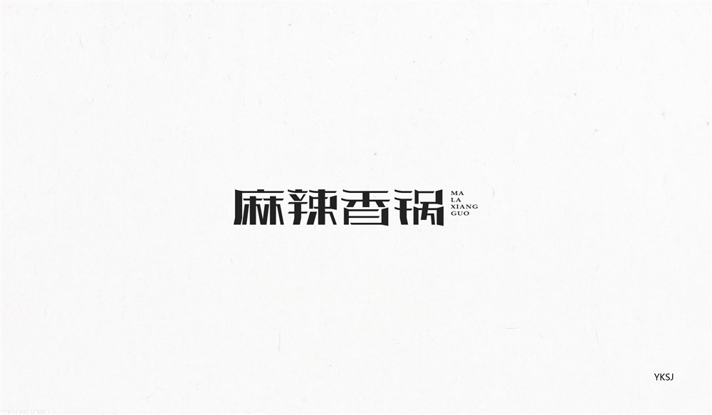 余坤字体设计 第四篇