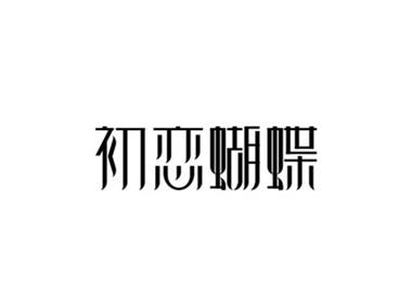 余坤字体设计