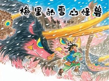 景绍宗原创绘本《梅里的雪山怪兽》上