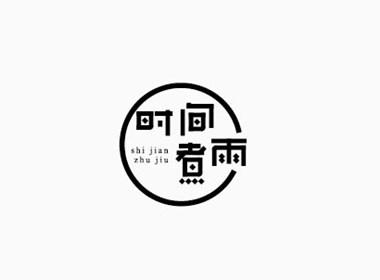 余坤字体设计 第二篇