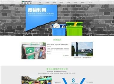 环保公司网页设计