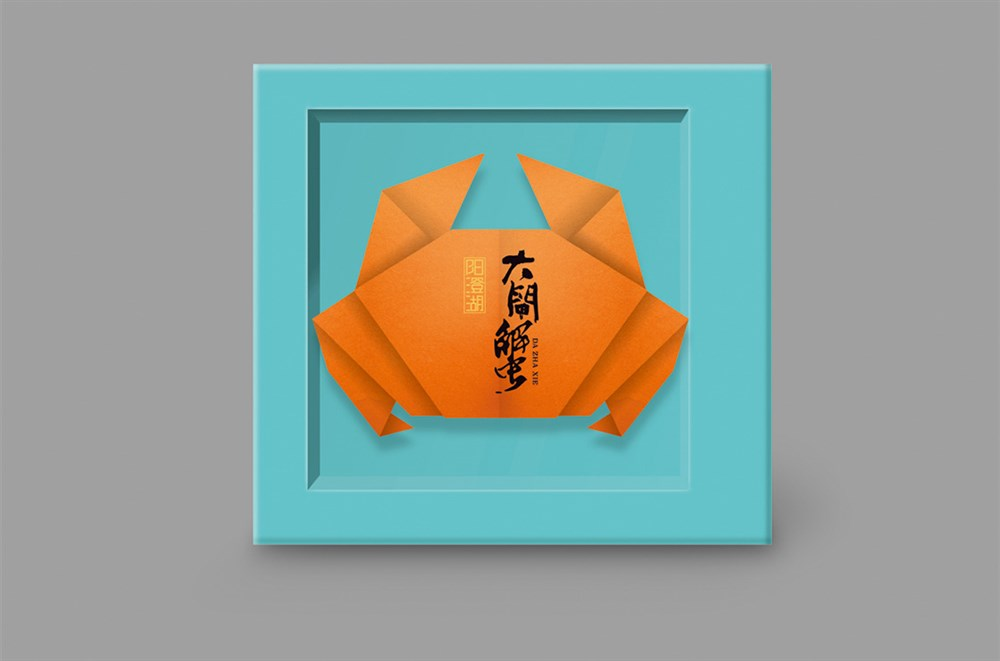 阳澄湖大闸蟹品牌包装形象解决方案|蟹券设计,大闸蟹礼盒设计