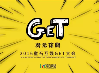 2016童石互娱GET大会视觉设计