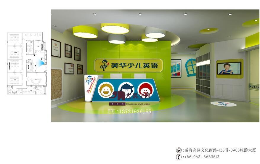 威海办公室装修设计-威海美华少儿英语培训学校